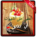 chehiwate magheribia 2017 APK for Kindle Fire
