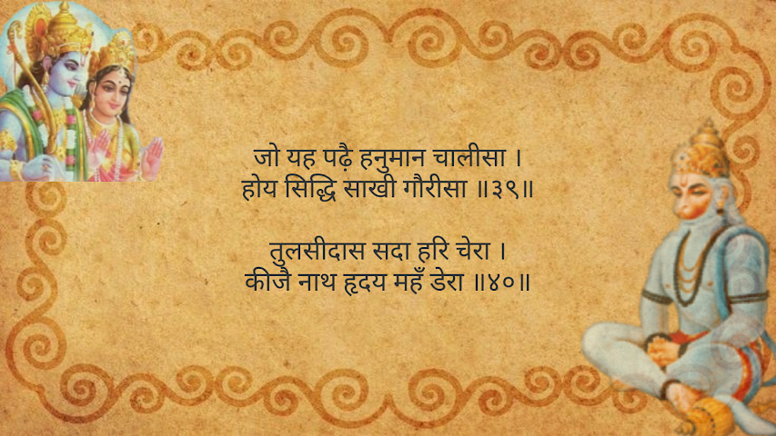 android Hanuman Chalisa Screenshot 12
