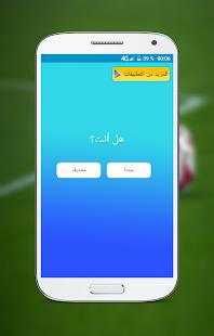 App تهكير سكور هيرو SIMULATOR APK for Windows Phone