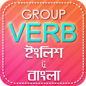 Group Verb English to Bengali-গ্রুপ ভার্ব বাংলা for PC-Windows 7,8,10 and Mac