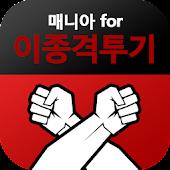Download 이종격투기(UFC) 매니아 - MMA의 종합격투 APK for Laptop
