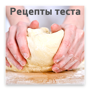 Download Рецепты теста For PC Windows and Mac