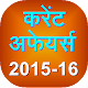Current Affairs 2015 -16 Hindi