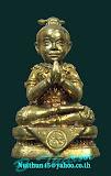 """กุมาร """"จินดามณี"""" เนื้อทองระฆังก้นอุดผง หลวงพ่อสาคร หมายเลขสามหลักสวยๆ ๒๓๒ พร้อมกล่องเดิมๆ"""