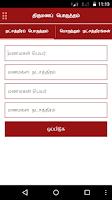 Screenshot of Om Tamil Calendar