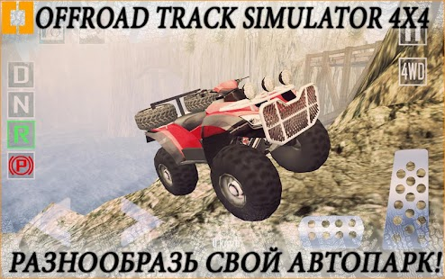 Offroad Track Simulator 4x4- screenshot