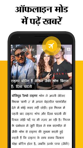 Hindi News App:Hindi NewsPaper,Daily Samachar Live screenshot 8
