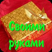 Теплый подарок своими руками