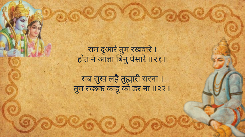 android Hanuman Chalisa Screenshot 17