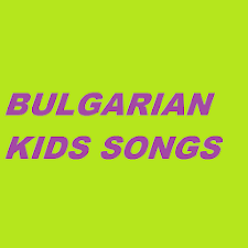 Bulgarian Kids Songs