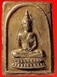 พระพุทธ เนื้อดิน วัดเขาพระงาม ปี 2500 หลังยันต์ จ.ลพบุรี