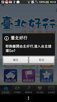 Screenshot of 臺北好行