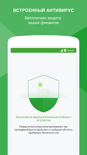 Сбербанк Онлайн screenshot 8