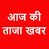 App Aaj Ki Taza Khabar Hindi me: Aaj Ka Taja Khabar APK for Windows Phone