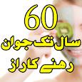 Beauty Tips:Jawan Rhny Ka Raaz
