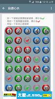 Screenshot of 六合彩攪珠