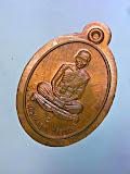 เหรียญหลวงพ่อคูณ ปลอดภัย ปี 37