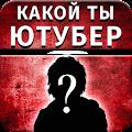 App Тест: Какой ты Ютубер apk for kindle fire