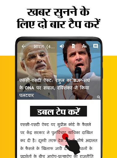 Hindi News App:Hindi NewsPaper,Daily Samachar Live screenshot 15