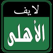 الأهلى السعودي لايف