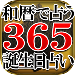 2017年度版【和暦で占う】誕生日占い