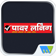 Power Learning-Hindi
