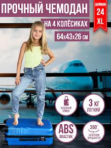 Чемодан, серии Like Goods, LG-12868