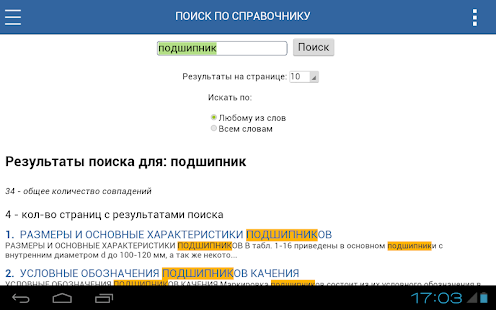 справочник конструктора 4 аскон с торрентов