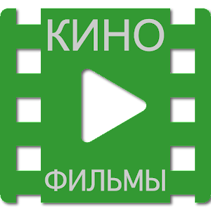 Download КиноФильмы For PC Windows and Mac