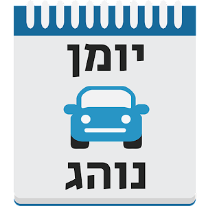 יומן נוהג for Android