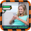 App تجسس على حبيبك أو حبيبتك Prank APK for Windows Phone