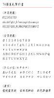 Screenshot of TA優美毛筆行書