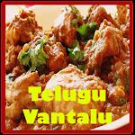Telugu Vantalu (Non-Veg Recipes) Icon