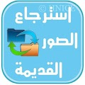 App اعادة صور محذوفة % 100 Prank APK for Kindle