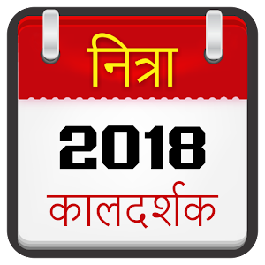 Hindi Calendar 2018 - Free offline Daily & Monthly
