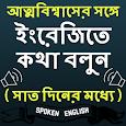 Learn English using Bangla - Bangla to English