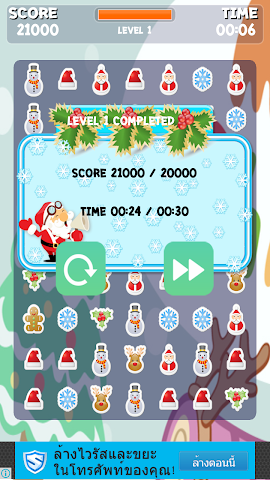 android Christmas Sweeper Game Screenshot 3