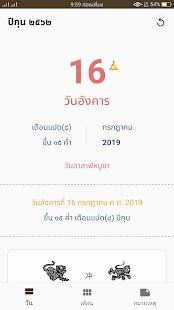 Thai Buddhist Calendar for pc