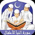 Download المصحف المعلم : سورة عم لأطفال APK to PC