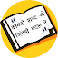 App Quotes in Hindi 7.0 APK for iPhone
