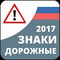 App Дорожные Знаки ПДД APK for Windows Phone