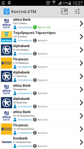Βρες ATM Screenshot