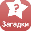 Game Загадки apk for kindle fire