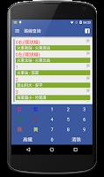 Screenshot of Tainan Bus (Real-time)