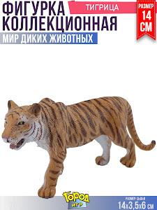 "Игрушка-фигурка серии ""Город Игр"", тигрица L2"