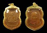 เหรียญเสมาหลวงปู่ทวดรุ่น 3 เนื้อทองแดง เลี่ยมทองพร้อมใช้