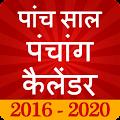 Free Download Hindu Panchang Calendar 2017 APK for Blackberry