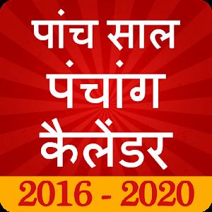 Hindu Panchang Calendar 2017 - Android Apps on Google Play