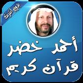Download الشيخ أحمد خضر قرآن بدون نت APK on PC