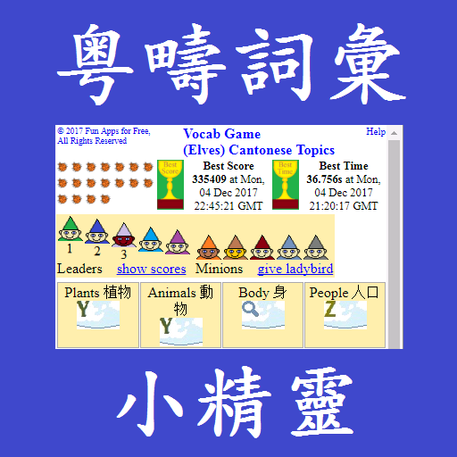 Vocab Game (Elves) Cantonese Topics (game)